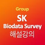 SK Biodata Survey 해설강의
