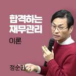 공사/금융 취준생의 핵심과목 정순진 재무관리(이론)