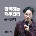 공사/금융 취준생의 핵심과목 정순진 재무관리(문제풀이)