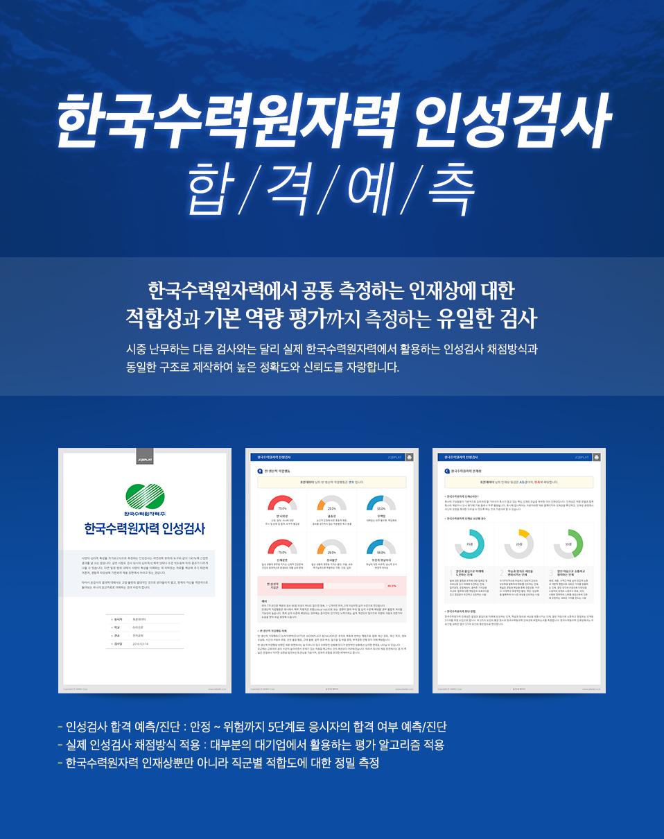 한국수력원자력 인성검사