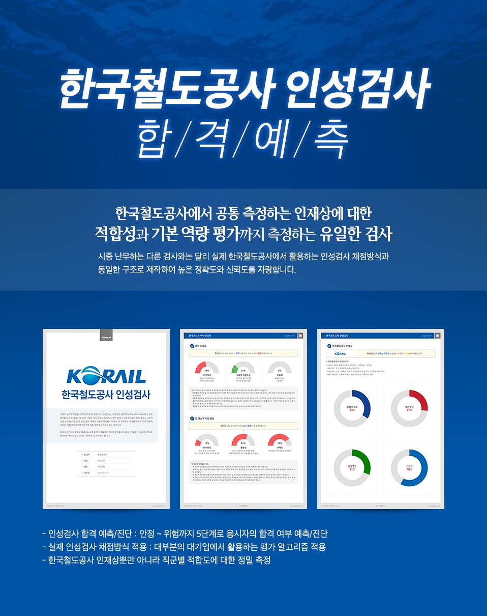 한국철도공사(코레일) 인성검사