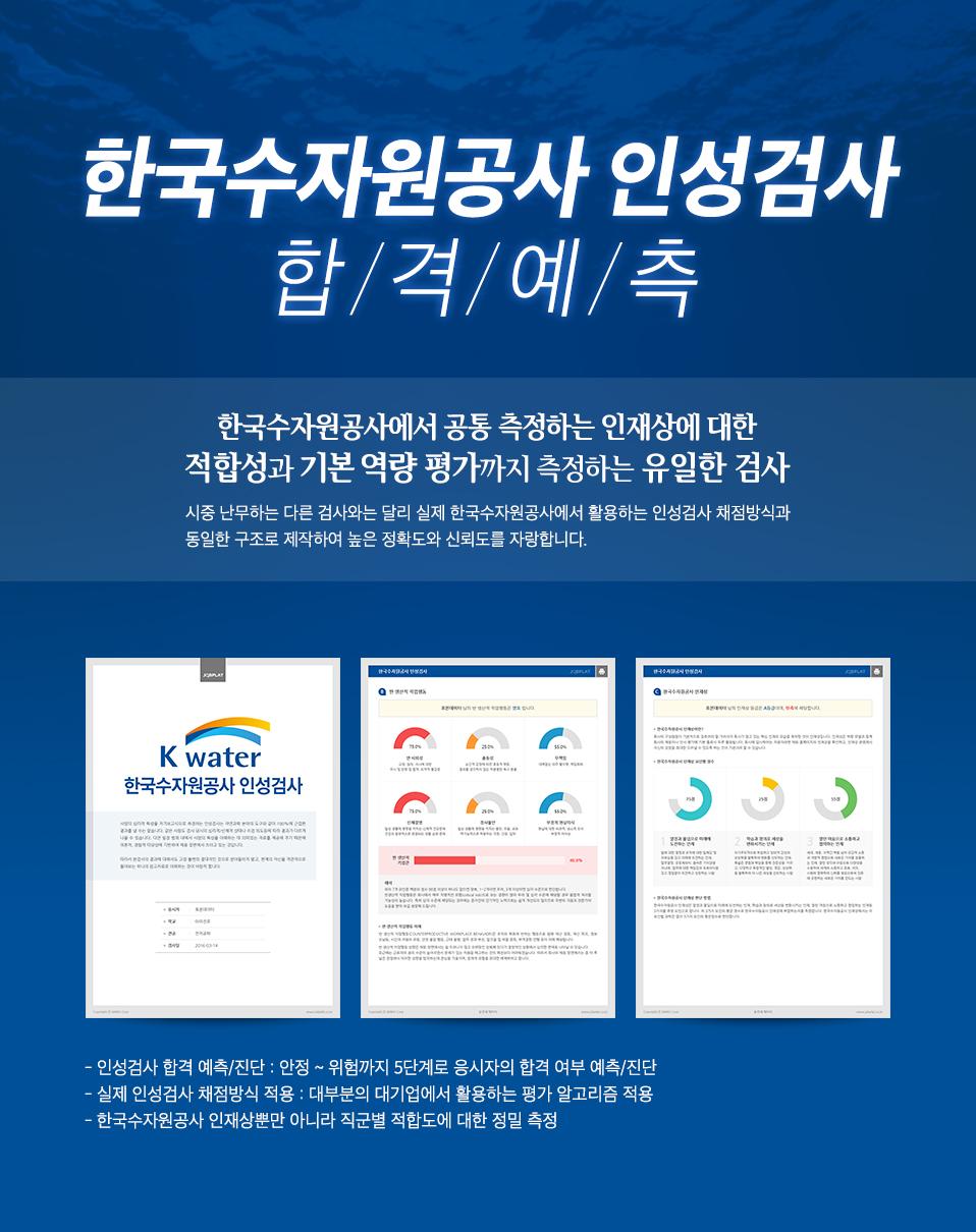 한국수자원공사 인성검사