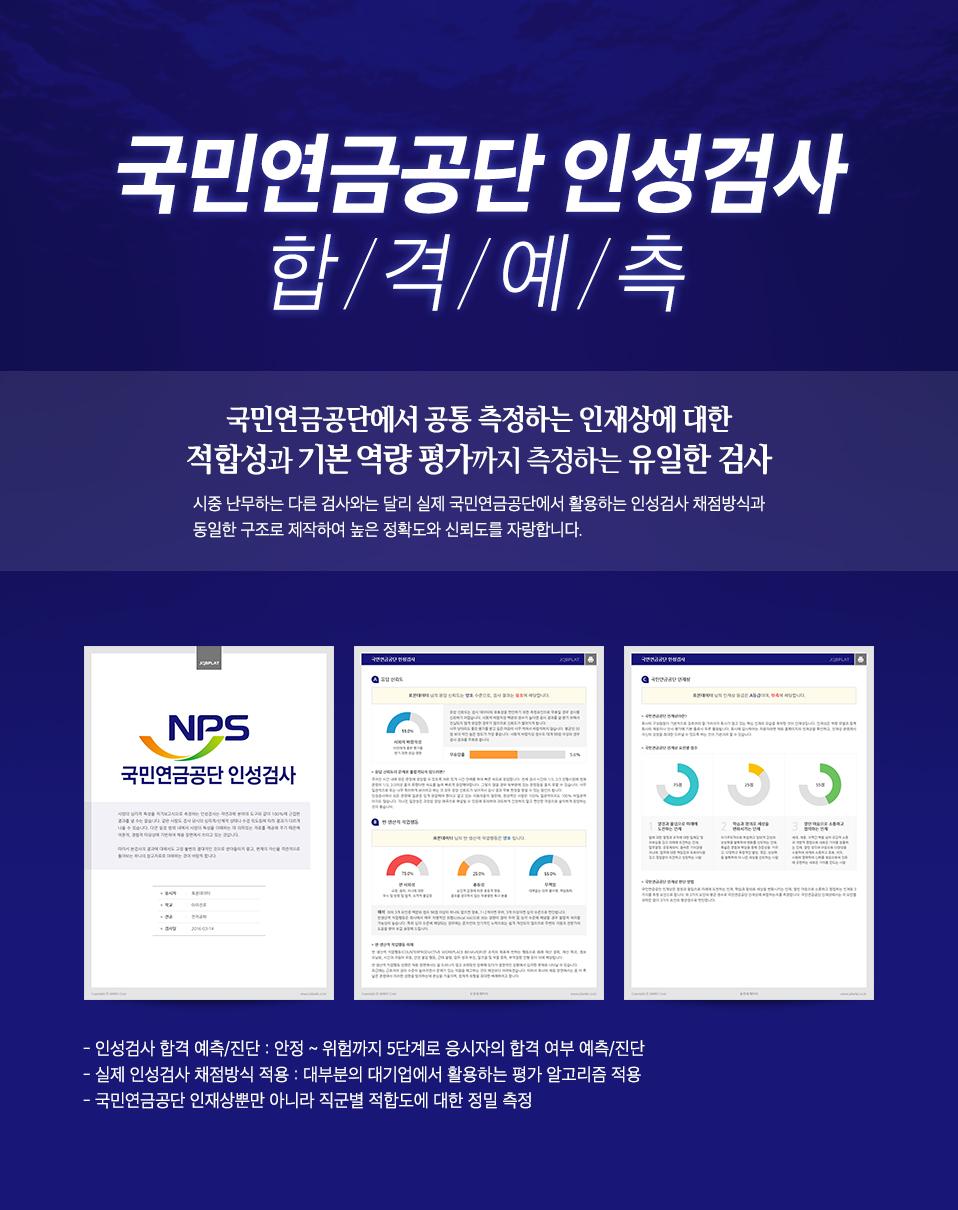 국민연금공단 인성검사