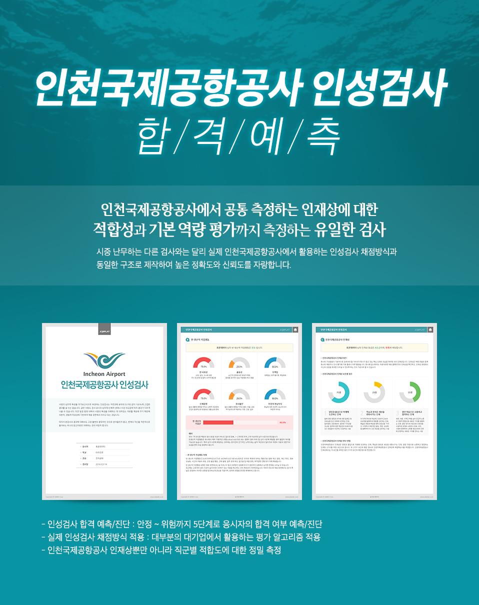 인천국제공항공사 인성검사