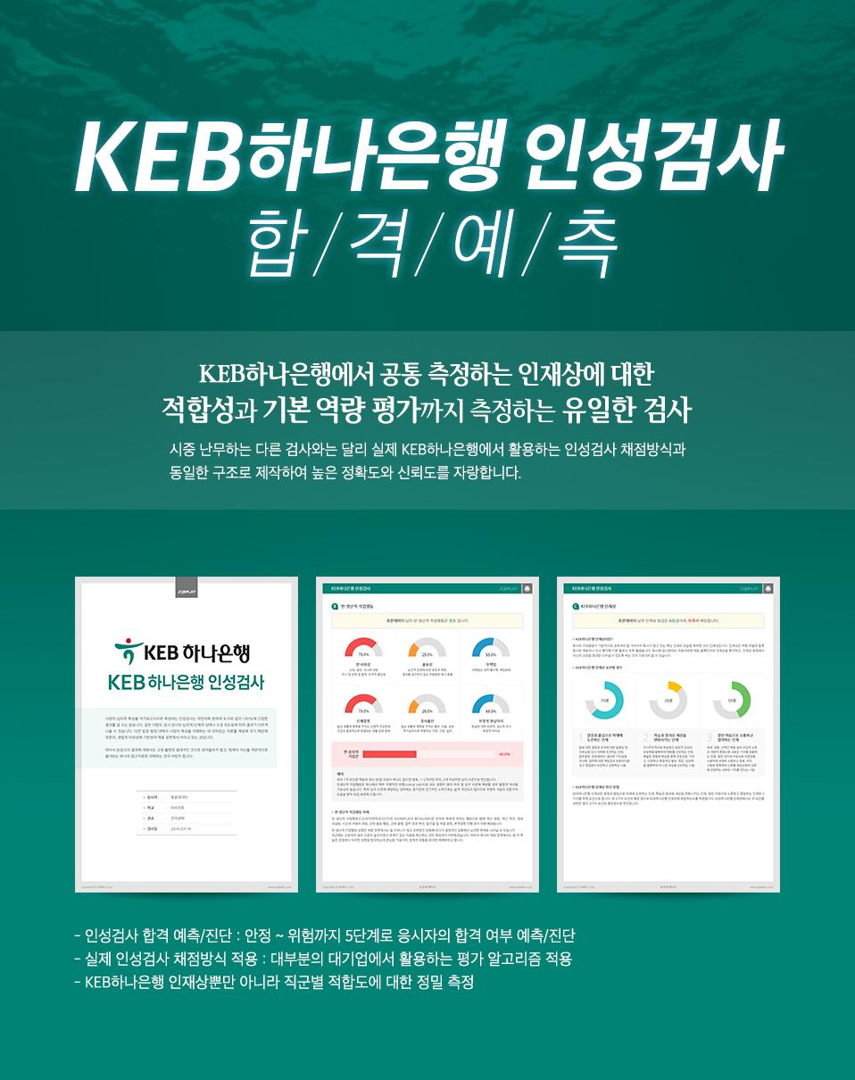 KEB 하나은행 인성검사