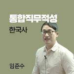 통합직무적성 - 한국사 강의