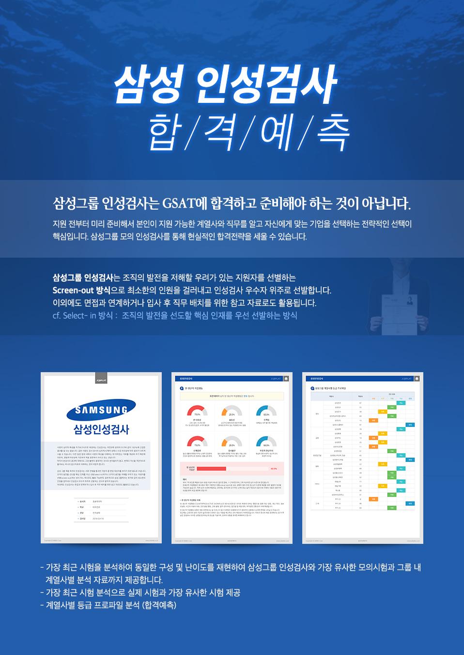 삼성그룹 인성검사(해설강의포함)