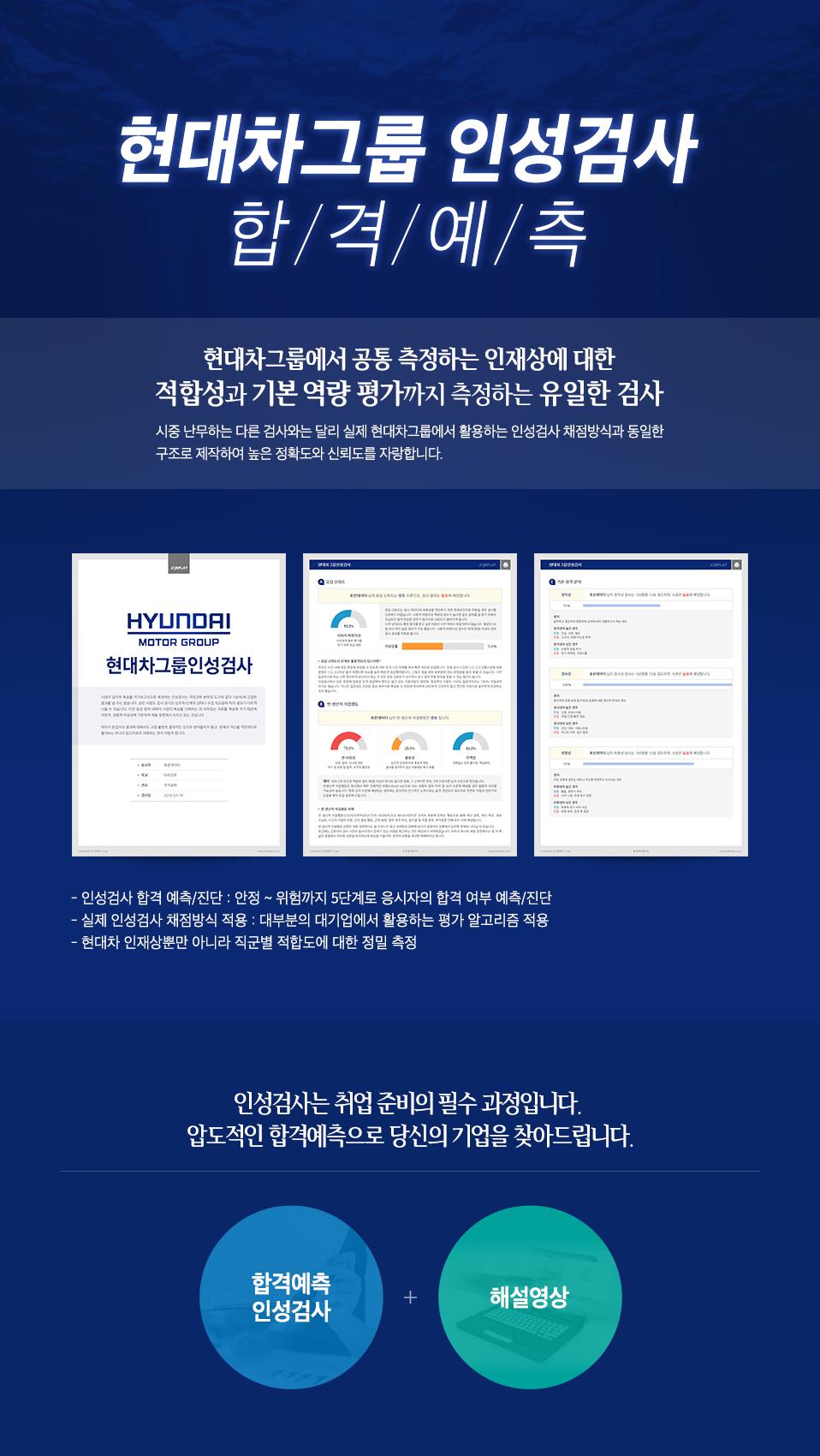 현대차그룹 인성검사(해설강의포함)