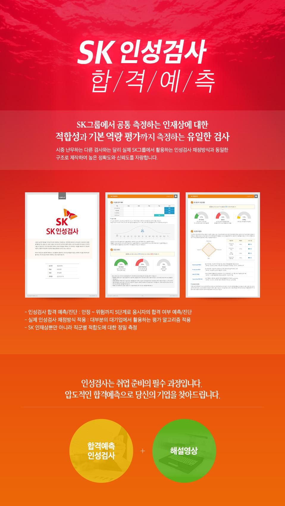 SK그룹 인성검사(해설강의포함)
