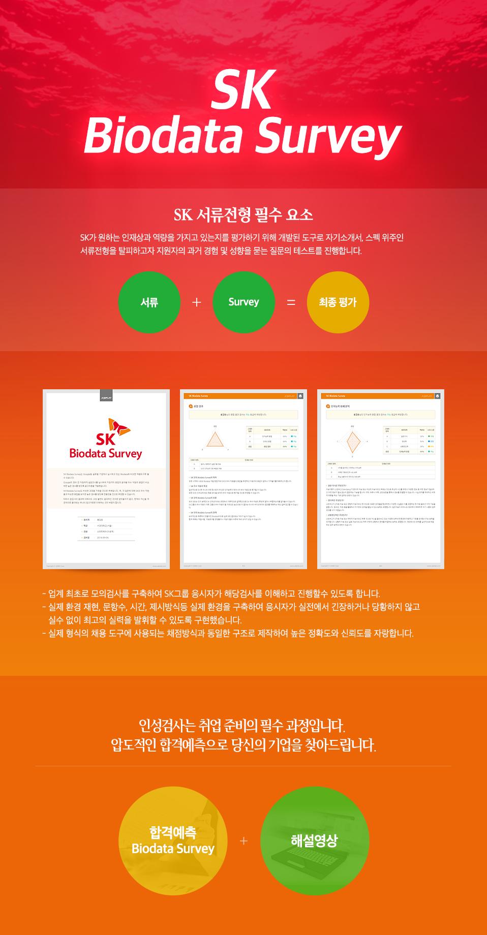 SK Biodata Survey(해설강의포함)
