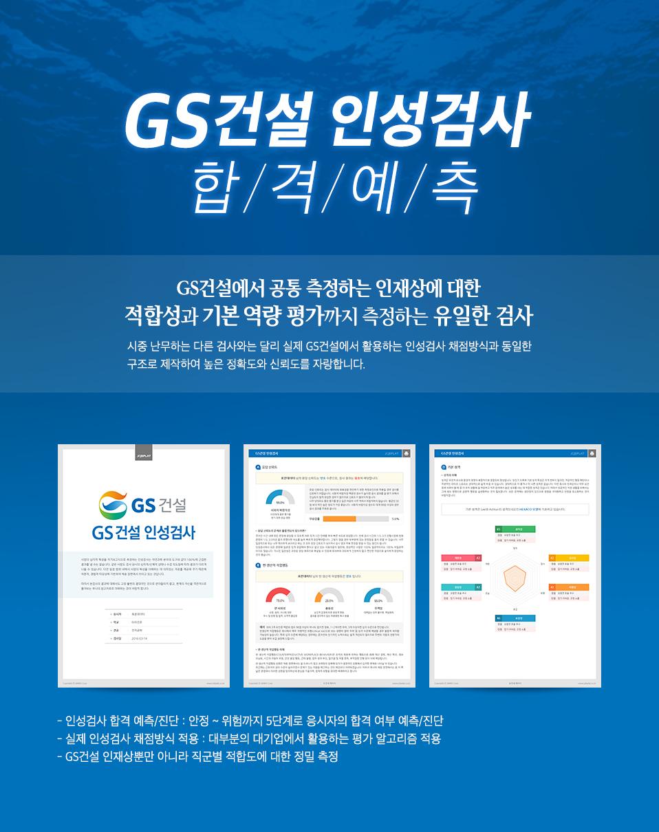 GS건설 인성검사