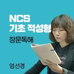 NCS직업기초 적성형대비 - 장문독해 강의