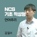 NCS직업기초 적성형대비 - 언어추리 강의