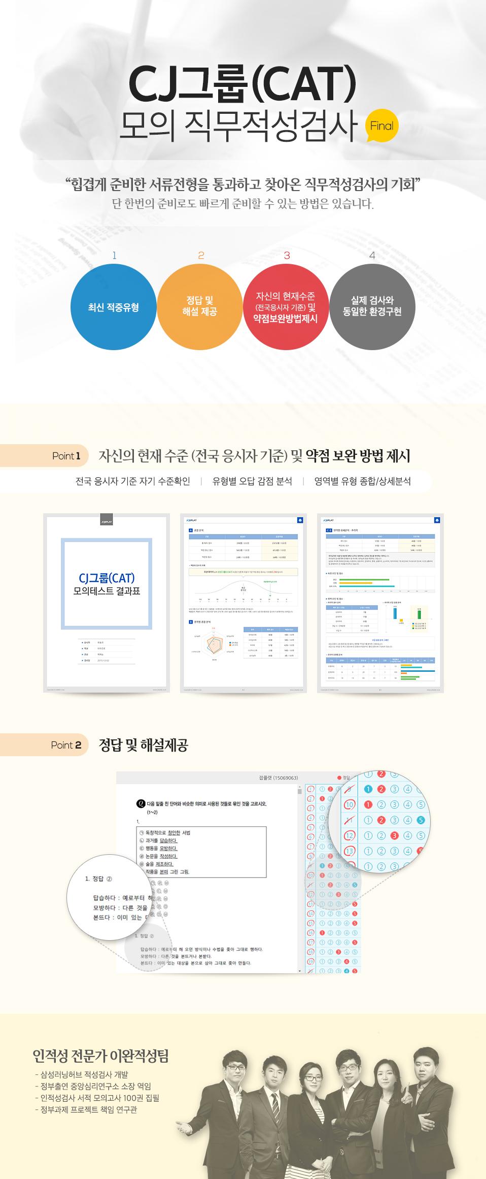 CJ CAT Type-B + 주요유형해설강의
