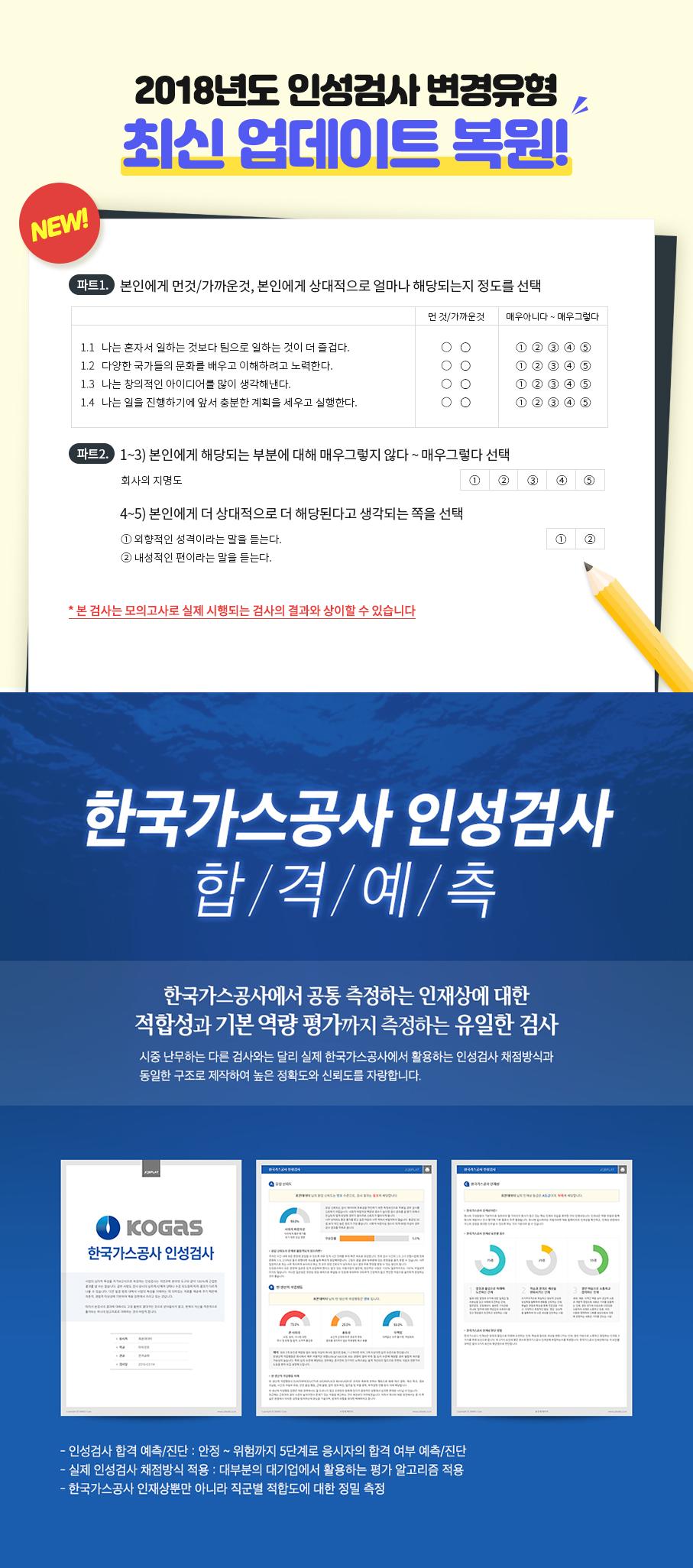 한국가스공사 인성검사