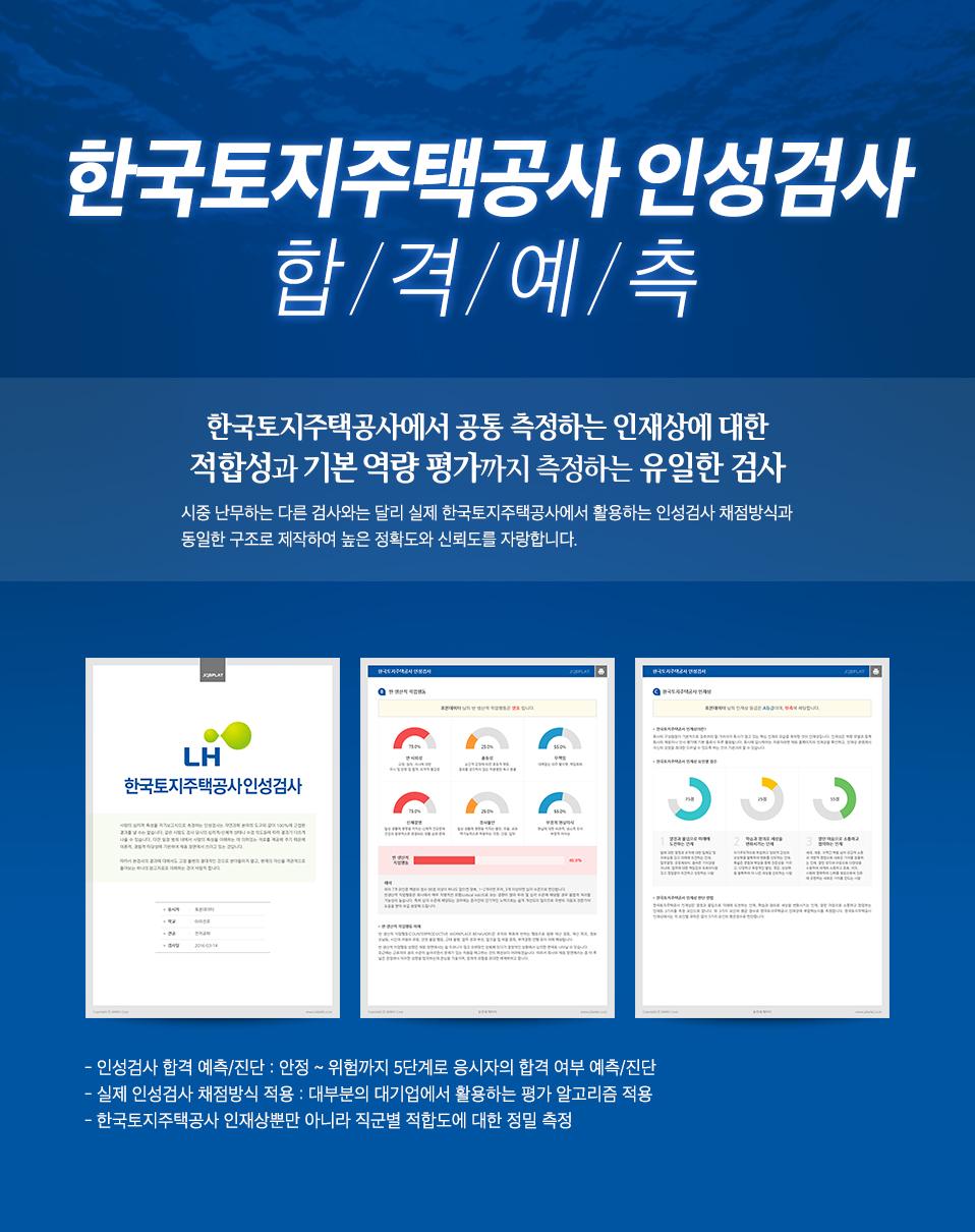 한국토지주택공사 인성검사