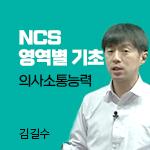 NCS직업기초 영역별 - 의사소통능력