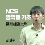 NCS직업기초 영역별 - 문제해결능력