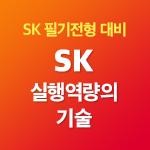SK 실행역량의 기술