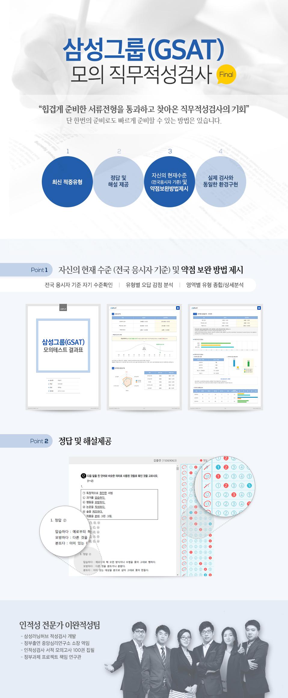삼성 GSAT 모의테스트