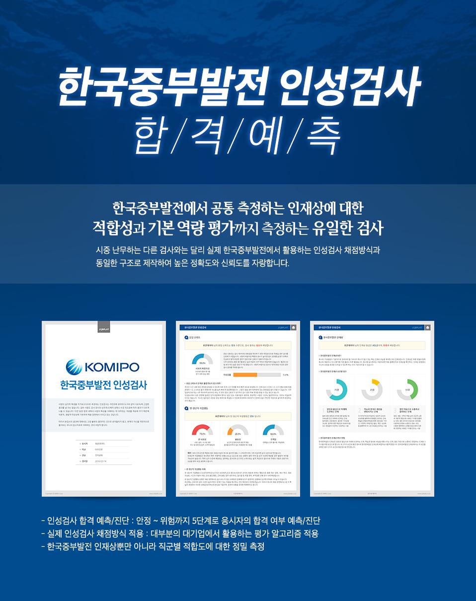 한국중부발전 인성검사 (직무적합도검사)