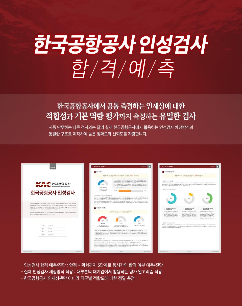 한국공항공사 인성검사