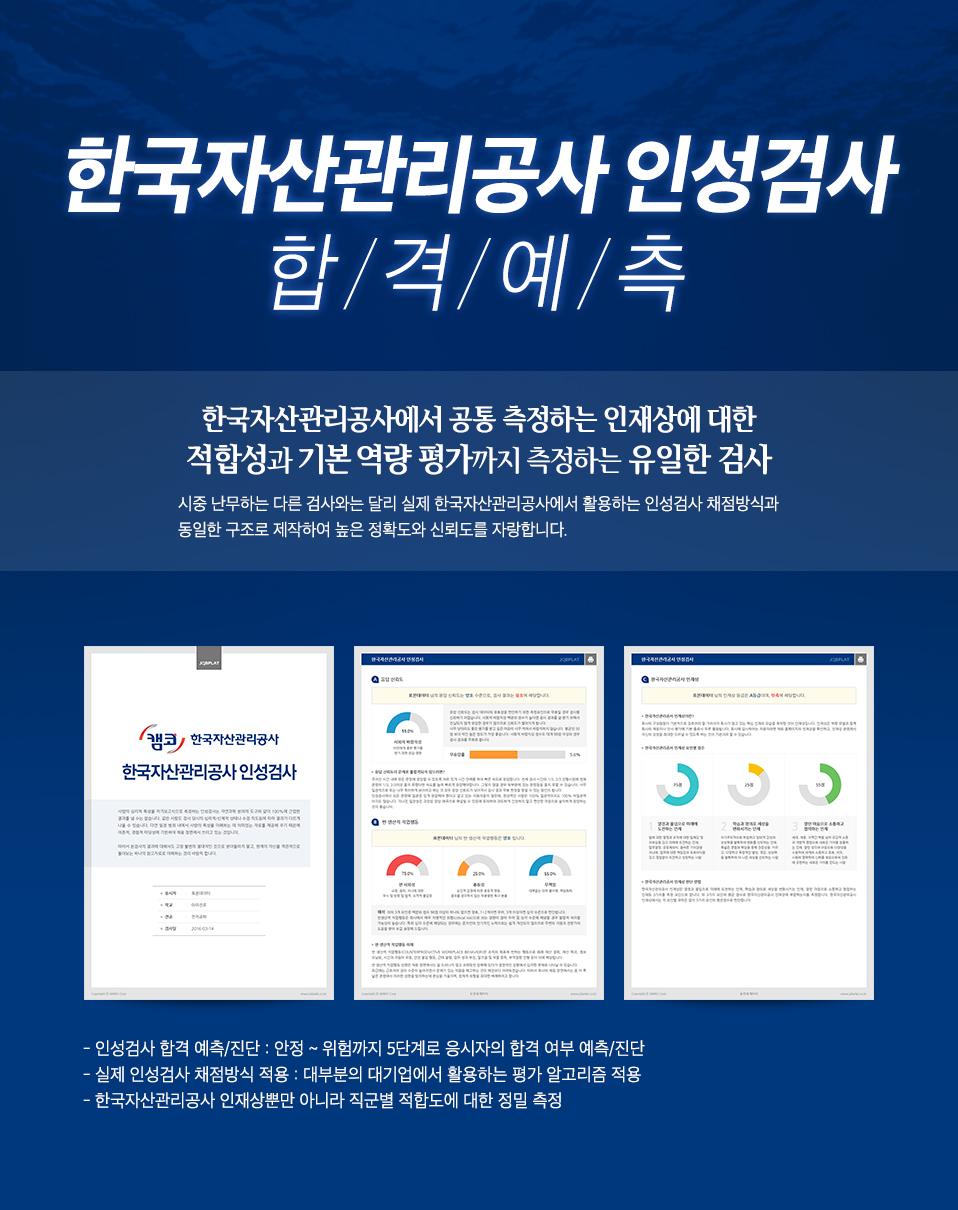 한국자산관리공사 인성검사