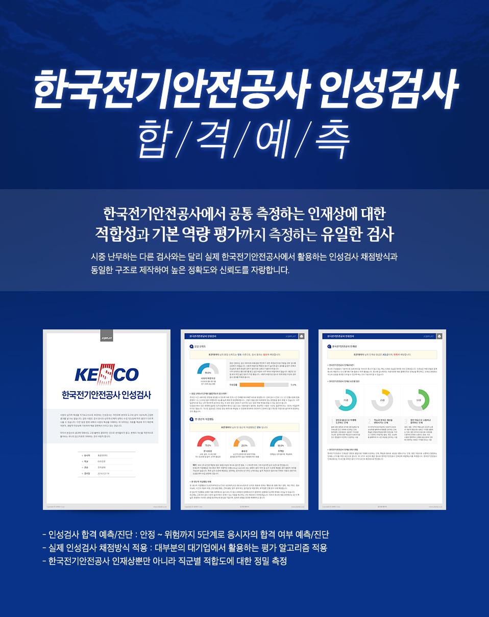 한국전기안전공사 인성검사