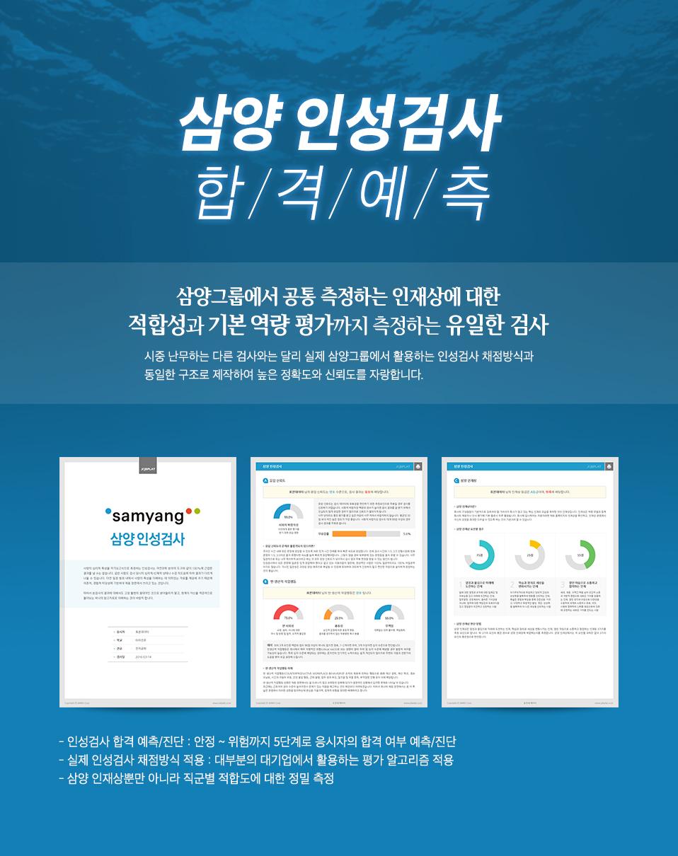 삼양그룹 인성검사