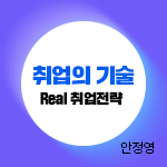 [취업준비] Real 취업전략