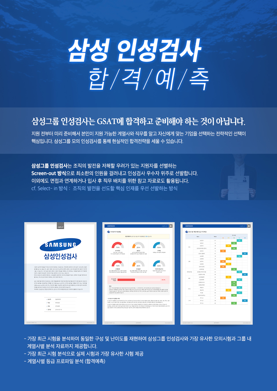 삼성 인성검사