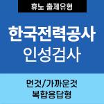 한국전력공사(한전) 인성검사