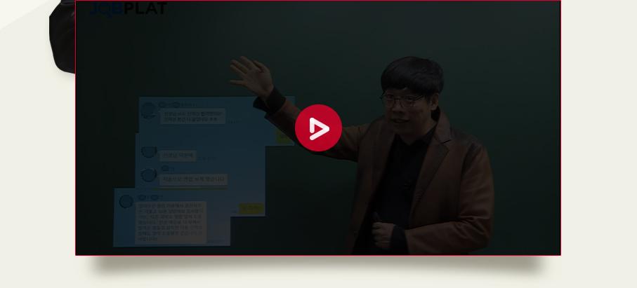 SK SKCT 올킬 특강