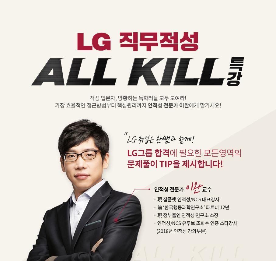 LG 직무적성 올킬 특강