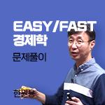 [EASY/FAST] 쉽고 빠르게 풀리는 한원용 경제학 객관식 문제풀이