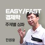 [EASY/FAST] 쉽고 빠르게 풀리는 한원용 경제학 주제별 심화