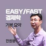 [EASY/FAST] 쉽고 빠르게 풀리는 한원용 경제학 기본 Summary