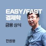 [EASY/FAST] 쉽고 빠르게 풀리는 한원용 경제학 금융 상식