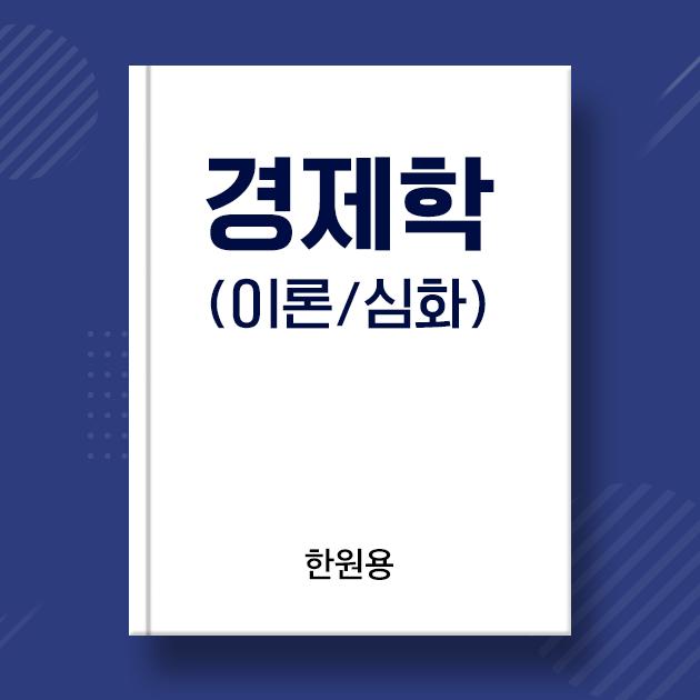한원용 경제학 이론/심화 교재