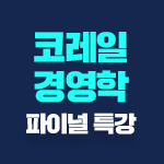 정순진 코레일대비 경영학 특강