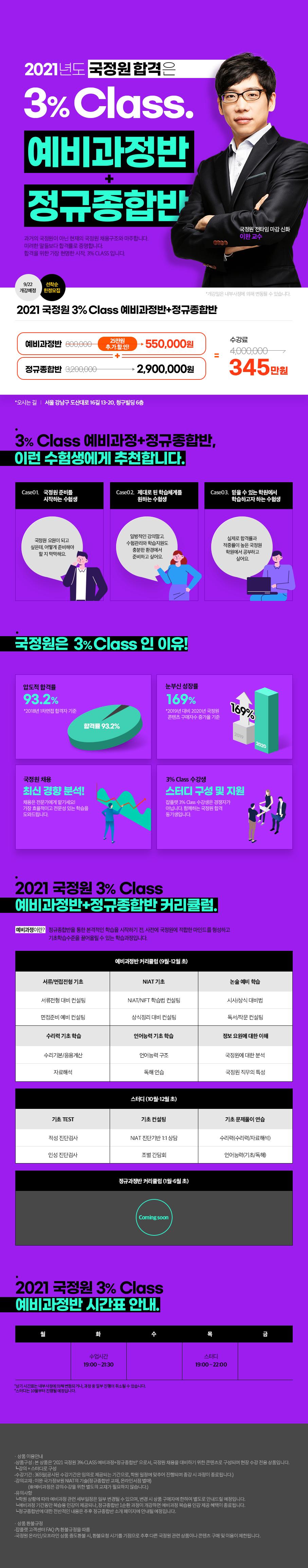 2021 국정원 3% CLASS 예비과정+정규종합반