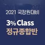 2021 국정원 3% CLASS 정규종합반(오프라인)