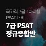 2021 7급 PSAT Premier 정규종합반