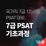 2021 7급 PSAT Premier 기초과정(1순환)