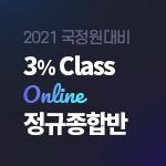 2021 국정원 3% Class 온라인 정규종합반