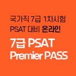 2021 7급 PSAT Premier PASS