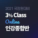 2021 국정원 3% Class 온라인 인강종합반