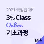 2021 국정원 3% Class 온라인 기초과정(1순환)