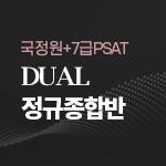 2021 국정원+7급 PSAT DUAL 정규종합반(오프라인)