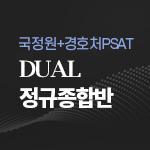2021 국정원+경호처 PSAT DUAL 정규종합반(오프라인)